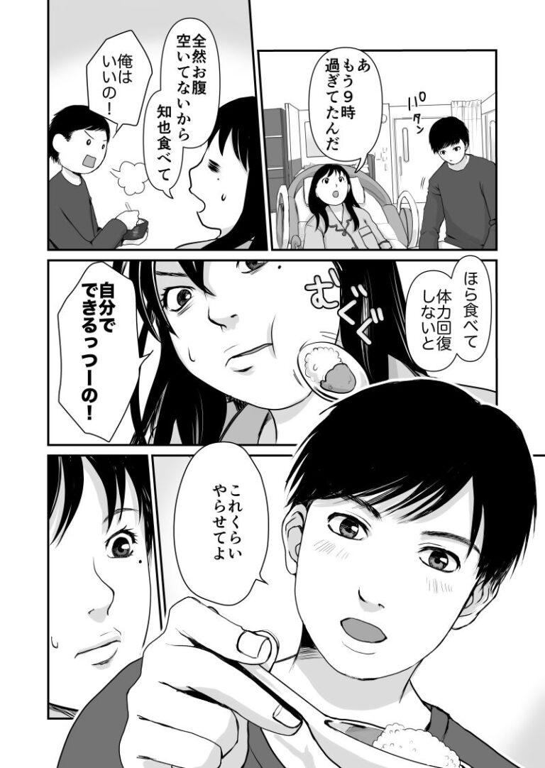 久永家③電子書籍見本