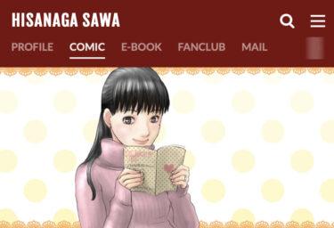 ホームページを新しくしたので再ブックマークをお願いします