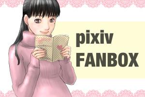 久永沙和のファンクラブpixiv FANBOX