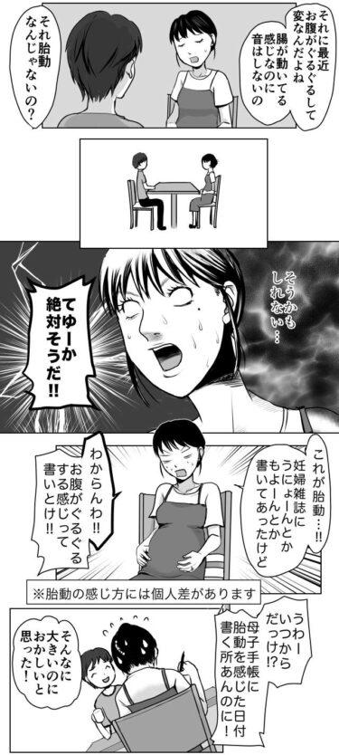 【エッセイ漫画】久永家20話 戌の日