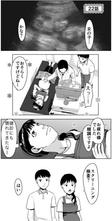 【エッセイ漫画】久永家22話 スクリーニング検査