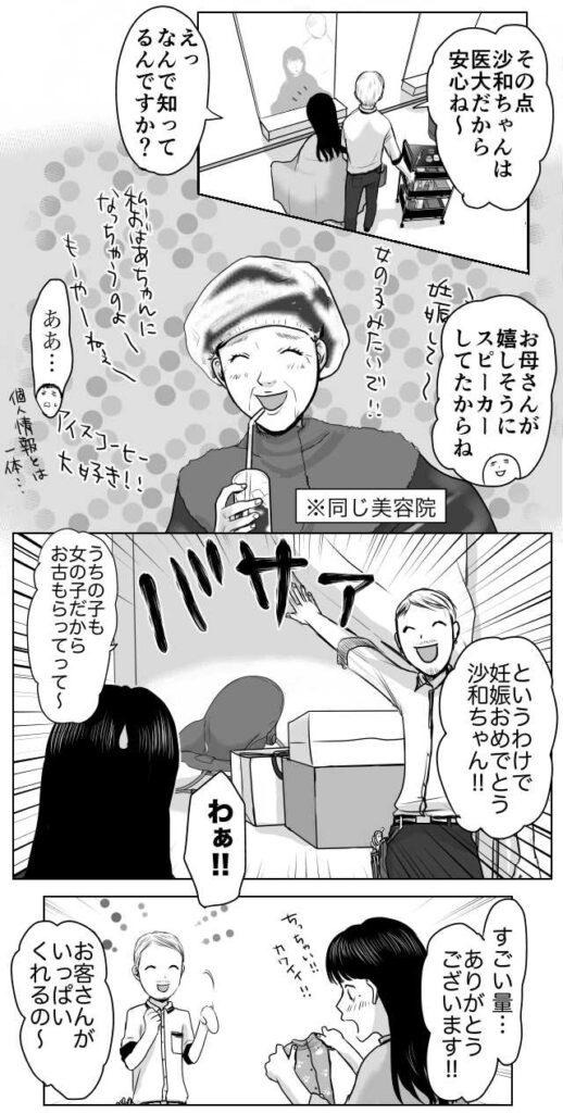 その点沙和ちゃんは医大だから安心ねー。なんで知ってるんですか?お母さんが嬉しそうにスピーカーしてたからね。というわけで妊娠おめでとう沙和ちゃん!うちの子も女の子だからお古もらってー。ありがとうございます!|妊娠出産育児エッセイ漫画「久永家」久永沙和