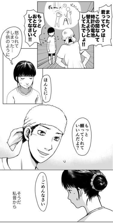 【エッセイ】久永家<br>24.妊娠中不便なこと
