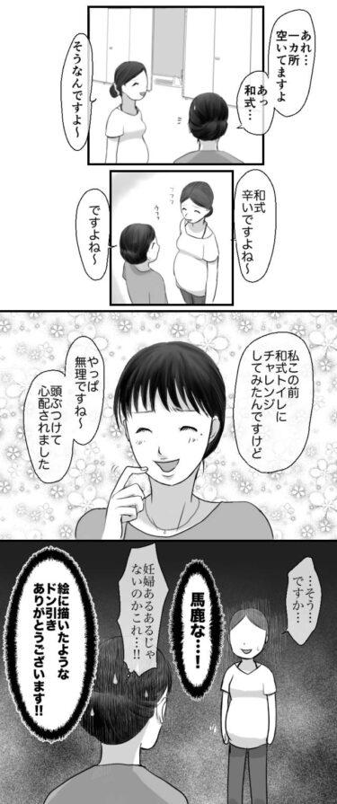 【エッセイ漫画】久永家26話 両親学級