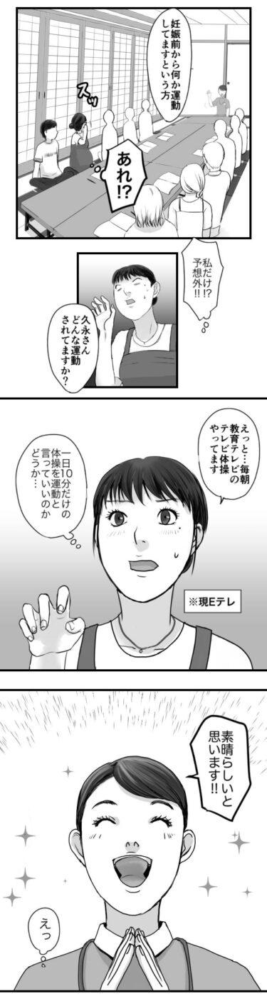 【エッセイ】久永家<br>27.腹帯って必要?