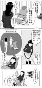久永家4話産婦人科での内診