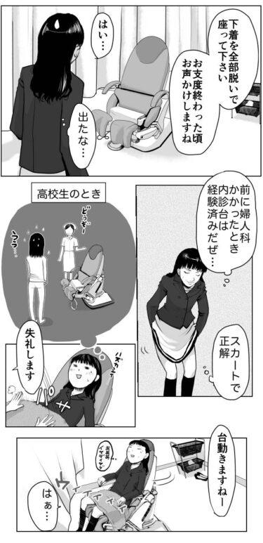【エッセイ漫画】久永家4話 産婦人科の診察