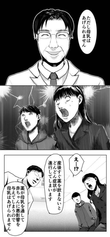 【エッセイ】久永家6.整形外科での診察
