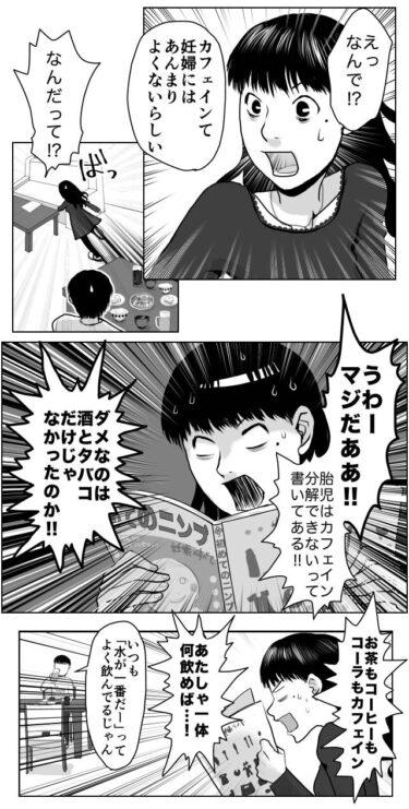 【エッセイ漫画】久永家7話 ペットはどうする?
