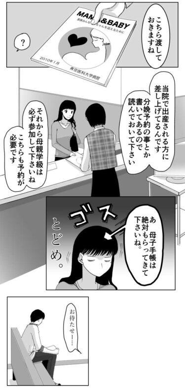 【エッセイ漫画】久永家9話 イケメンの内診