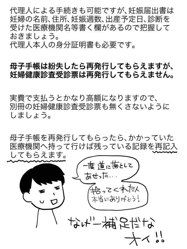 母子手帳は紛失したら再発行してもらえます。 妊娠出産育児エッセイ漫画「久永家」久永沙和
