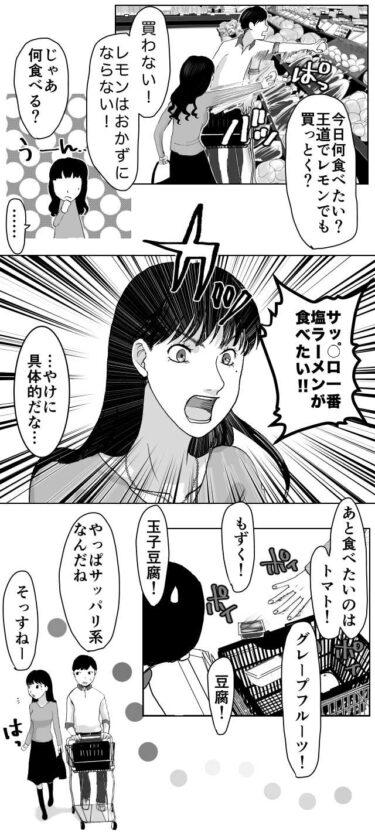 【エッセイ】久永家11.つわり中の食べ物