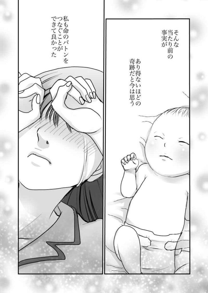 そんな当たり前の事実がありえないほどの奇跡だと今は思う。私も命のバトンを繋ぐことができて良かった。妊娠出産育児エッセイ漫画「久永家」久永沙和
