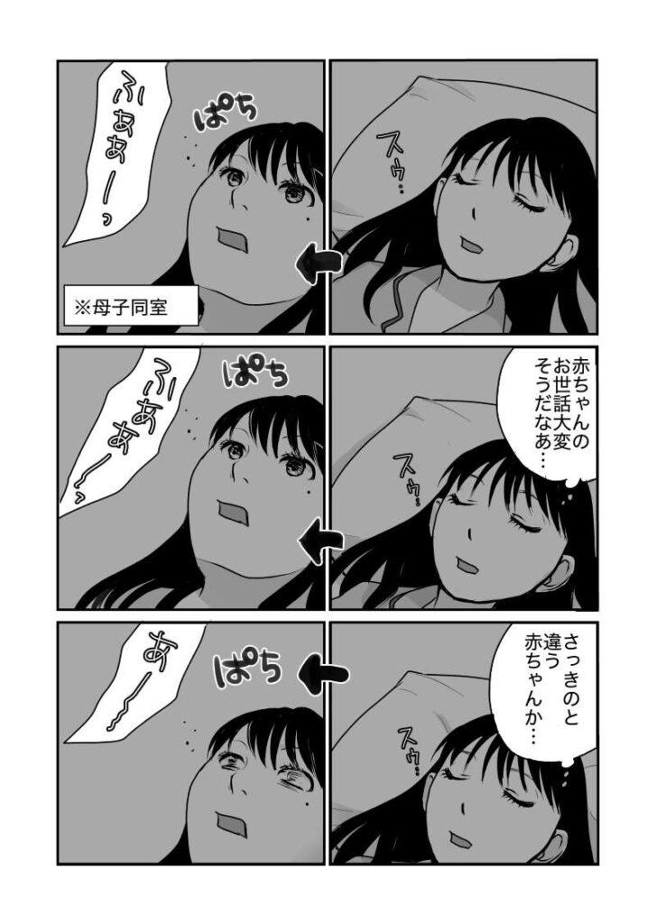 母子同室の産婦人科病棟は寝なれなかった|妊娠出産育児エッセイ漫画「久永家」久永沙和