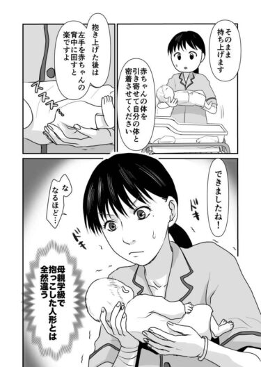 【エッセイ】久永家<br>57.初めての抱っこ