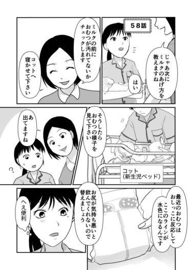 【エッセイ】久永家58.初めてのおむつ替え