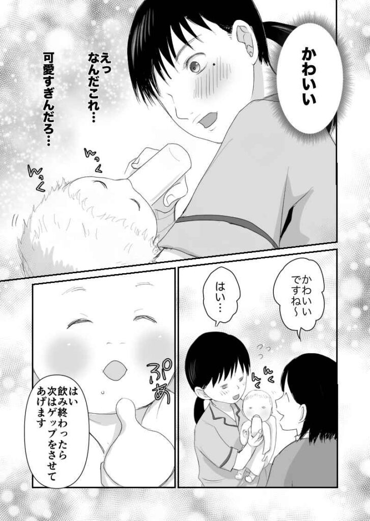 んっくんっく頑張ってミルクを飲んでる赤ちゃんが可愛すぎる。沙和(可愛い。なんだこれ可愛すぎる)助産師「可愛いですね〜。飲み終わったら次はゲップをさせてあげます」飲み終わって哺乳瓶から栗を離す赤ちゃん。エッセイ漫画久永家59話3