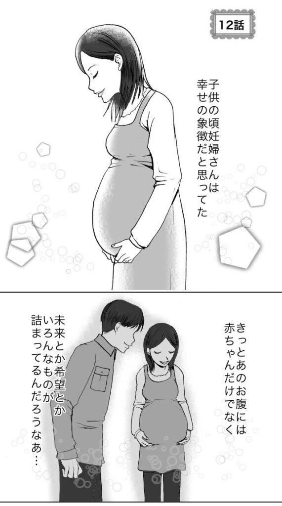 子供の頃妊婦さんは幸せの象徴だと思ってた。きっとあのお腹には赤ちゃんだけでなく未来とか希望とかいろんなものが詰まってるんだろうなあ|妊娠出産育児エッセイ漫画「久永家」久永沙和