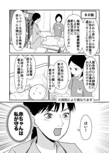 【エッセイ漫画】久永家60話 初めての搾乳