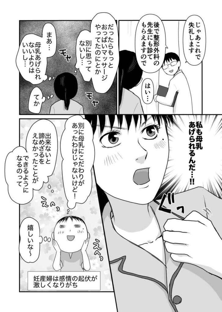 薬剤師「じゃあ後で整形外科の先生も問診に来ますので失礼します」沙和(まあ母乳あげられないよりはいいか。てか私も赤ちゃんに母乳あげられるんだ!別に母乳にこだわりがあったわけじゃないけど、できないと思って諦めなきゃいけないことができるようになるのって嬉しいな〜)エッセイ漫画久永家61話3