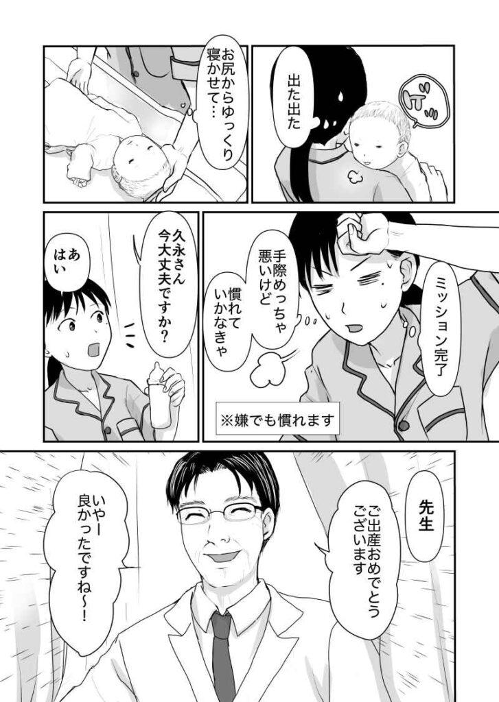 赤ちゃんがゲップ出してくれた。沙和(よし、お尻からゆっくり寝かせてあげてと)(終わったー、手際めっちゃ悪いけど慣れていかなきゃ)整形外科「久永さん今大丈夫ですか?ご出産おめでとうございます!」エッセイ漫画久永家61話6