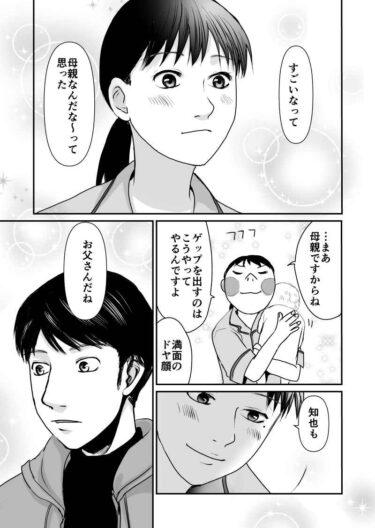 【エッセイ漫画】久永家62話 お父さんの出番