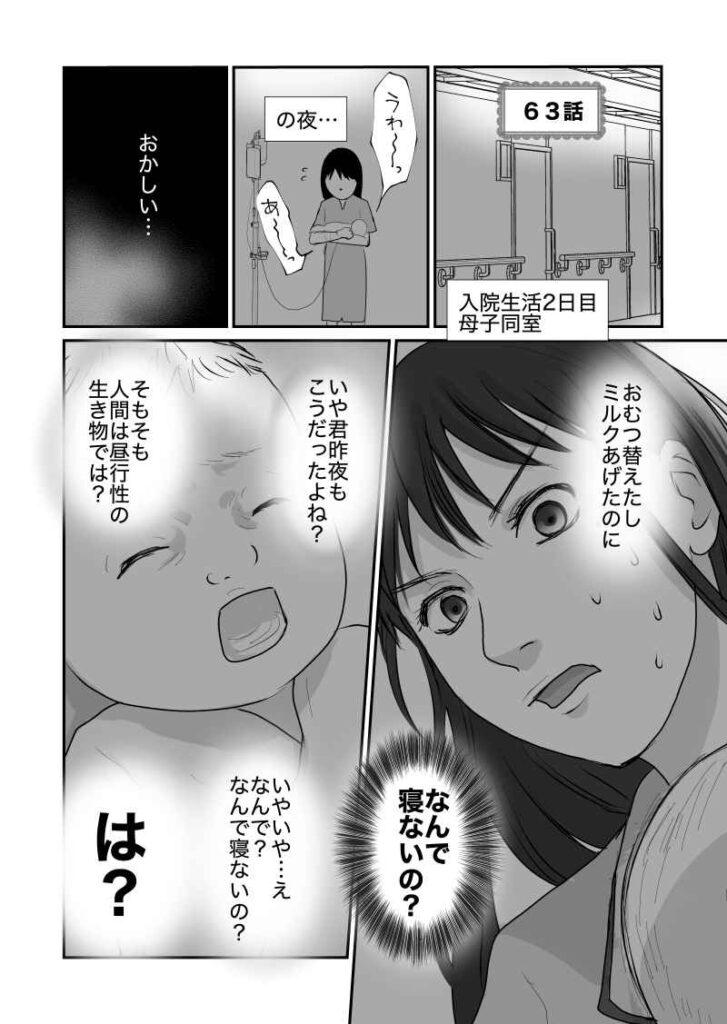 産後の入院生活2日目は母子同室。その夜。沙和(おかしい。おむつ替えたしミルクあげたのになんで赤ちゃん寝ないの?そもそも人間は昼行性の生き物では?なんで寝ないの?)エッセイ漫画久永家63話1