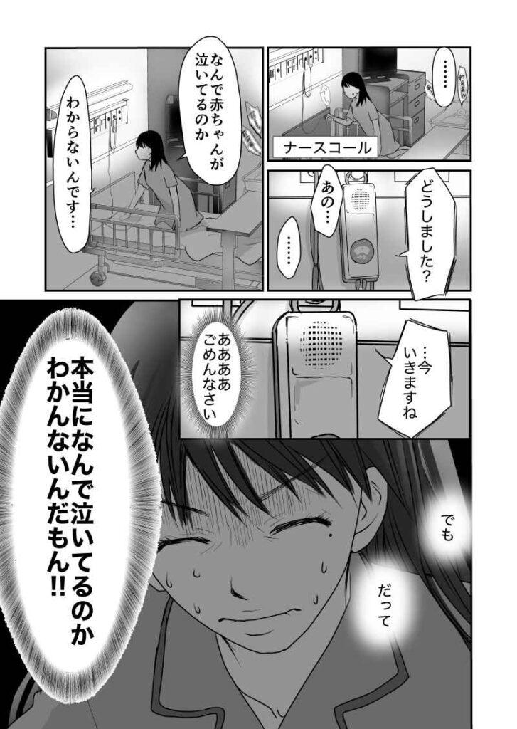 泣き止まない赤ちゃんに沙和は困ってナースコール。「なんで赤ちゃんが泣いてるのかわかりません」沙和(看護師さんお忙しいところごめんなさい。でも本当になんで泣いてるのかわからない!)エッセイ漫画久永家63話2