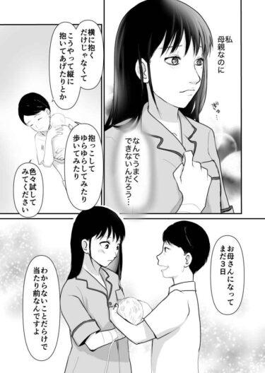 【エッセイ漫画】久永家63話 なんで寝ないの?