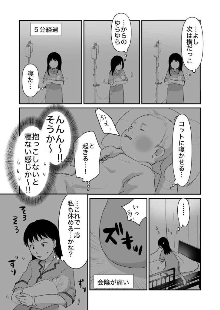 沙和(次は赤ちゃんを横だっこでゆらゆらしてみよう。よし寝た…でもコットに寝かせると起きる!抱っこしないとしない感じかー)赤ちゃんを抱きながらゆっくりと病院のベッドに上がる沙和。会陰切開の後が痛いが座る。沙和(これで一応私も休めるかな?)エッセイ漫画久永家63話5