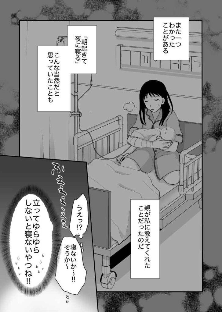 産後入院中、赤ちゃんを抱きながらベッドに座る沙和(ひとつわかったことがある。朝に起きて夜に寝るということも、私の両親が私に教えてくれたことだったのだ)また泣き出す赤ちゃん(寝ない!そうか〜たってゆらゆらしないと寝ないのか!泣きたいのはこっちだよ)エッセイ漫画久永家63話6