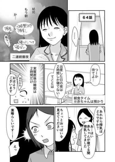【エッセイ漫画】久永家64話 初めての母乳