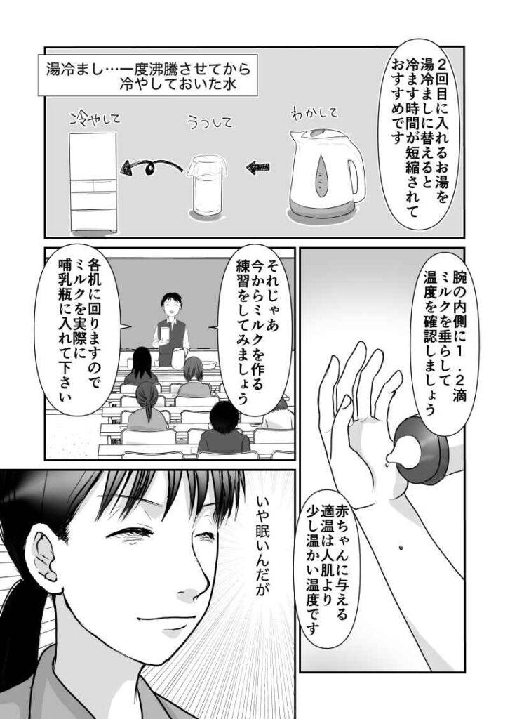 指導員「2回目に入れるお湯を湯ざまし(一度沸騰させてから冷やしておいた水)に替えると冷ます時間が短縮されておすすめです。腕の内側に1、2滴ミルクを垂らして温度を確認しましょう。それじゃあ今からミルクを作る練習をしてみましょう。各机に回りますので、ミルクを実際にすくって哺乳瓶に入れてください」沙和(いや眠いんだが)エッセイ漫画久永家65話3