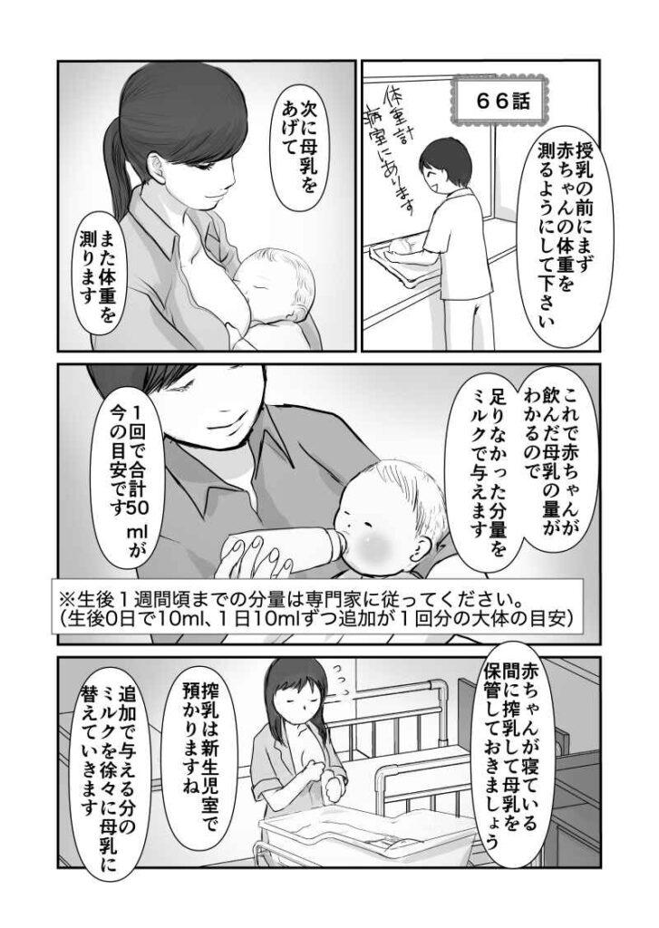 助産師「授乳の前にまず赤ちゃんの体重を測るようにしてください。次に母乳をあげて、また体重を測ります。これで赤ちゃんが飲んだ母乳の量がわかるので、足りなかった分量をミルクで与えます。1回で合計50mlが今の目安です。赤ちゃんが寝ている間に搾乳して母乳を保管しておきましょう。搾乳は新生児室で預かりますね。追加で与える分のミルクを徐々に母乳に変えていきます」エッセイ漫画久永家66話1