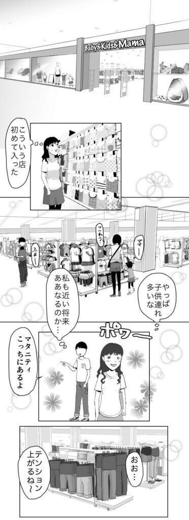 ベビー用品店に行く久永夫妻。久永沙和(こういう店初めて入った。子供連れ多いなー。私も近い将来あんなふうにお母さんになるのか)妊娠出産エッセイ漫画「久永家」14話3