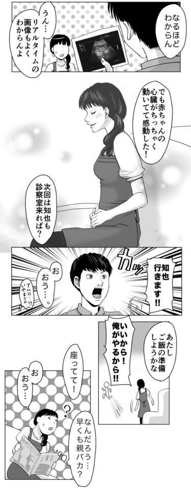 【エッセイ漫画】久永家15話 初めての経腹エコー