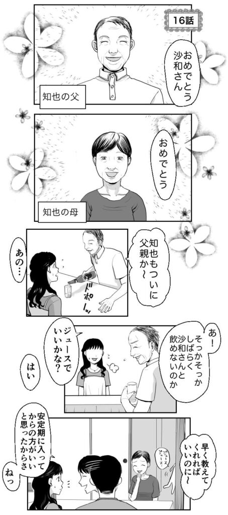 おめでとう久永沙和さん。夫の父と母。「知也もついに父親か〜」ビールを注ごうとする夫の父だが、ジュースに変更する。 妊娠出産育児エッセイ漫画「久永家」久永沙和