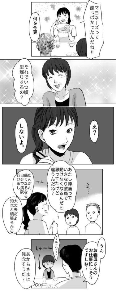 【エッセイ】久永家16.両親への報告