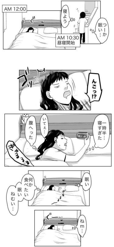 【エッセイ】久永家<br>17.眠気がすごい