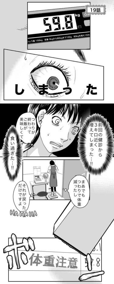 【エッセイ漫画】久永家19話 赤ちゃんの性別