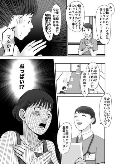 【エッセイ】久永家<br>28.出産の勉強