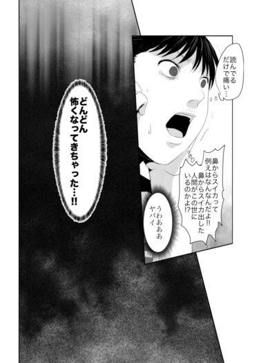 【エッセイ】久永家<br>29.出産が怖い