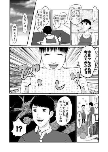 【エッセイ漫画】久永家32話 赤ちゃんの名前