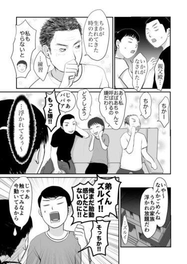 【エッセイ漫画】久永家33話 胎動を感じよう