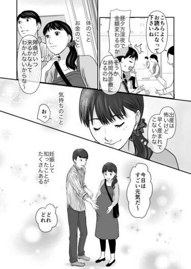 【エッセイ漫画】久永家36話 妊娠出産の費用