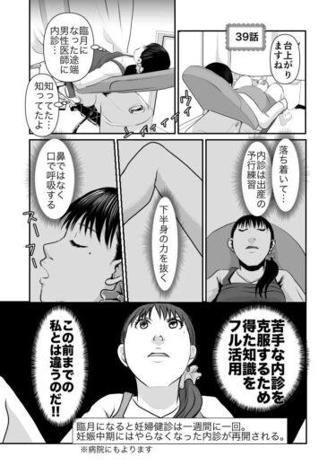【エッセイ】久永家<br>39.出産のイメトレ