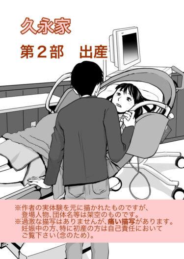【エッセイ】久永家<br>41.産婦人科のLDR
