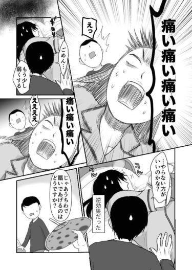 【エッセイ】久永家<br>43.最大級の痛み