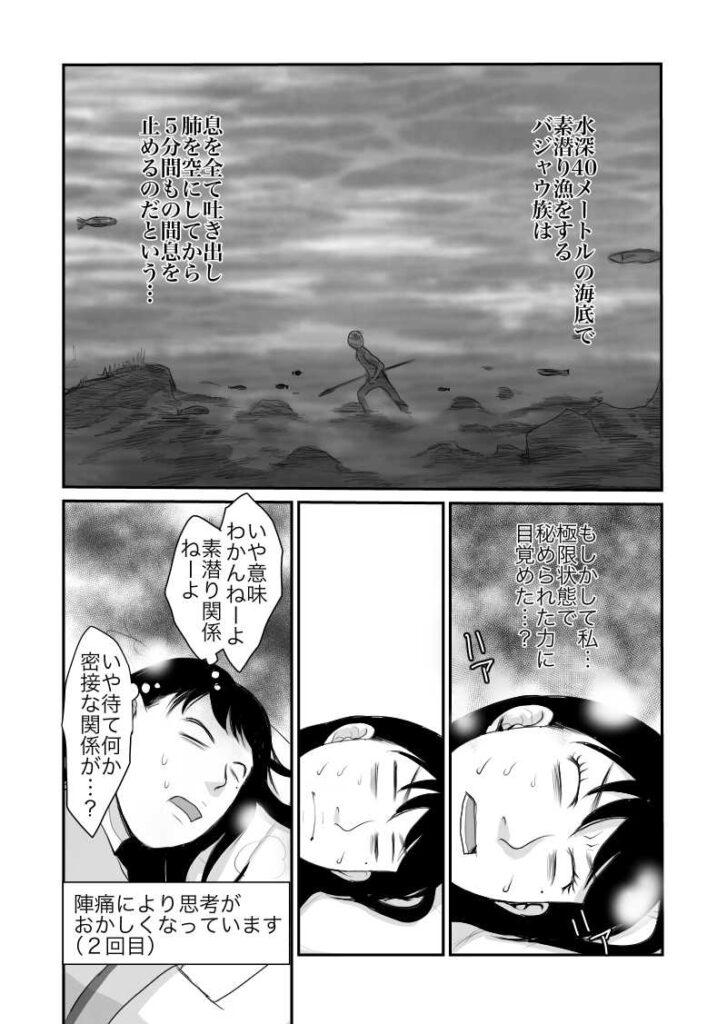 妊娠出産エッセイ漫画久永家44話、陣痛の逃がし方2