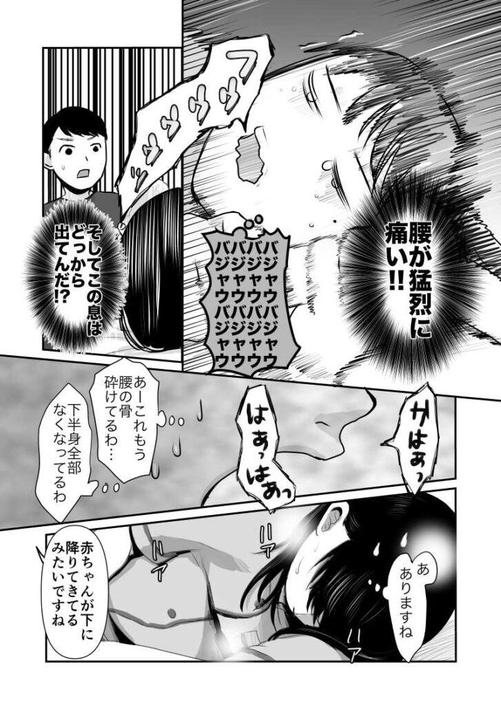妊娠出産エッセイ漫画久永家44話、陣痛の逃がし方4